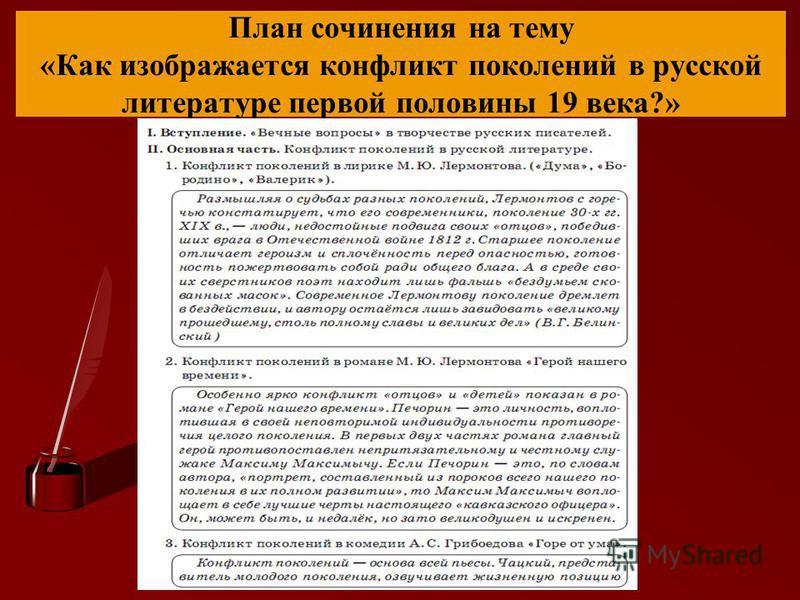 План сочинения на тему «Как изображается конфликт поколений в русской литературе первой половины 19 века?»