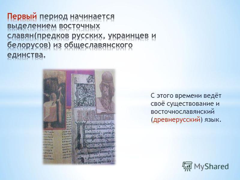 С этого времени ведёт своё существование и восточнославянский (древнерусский) язык.