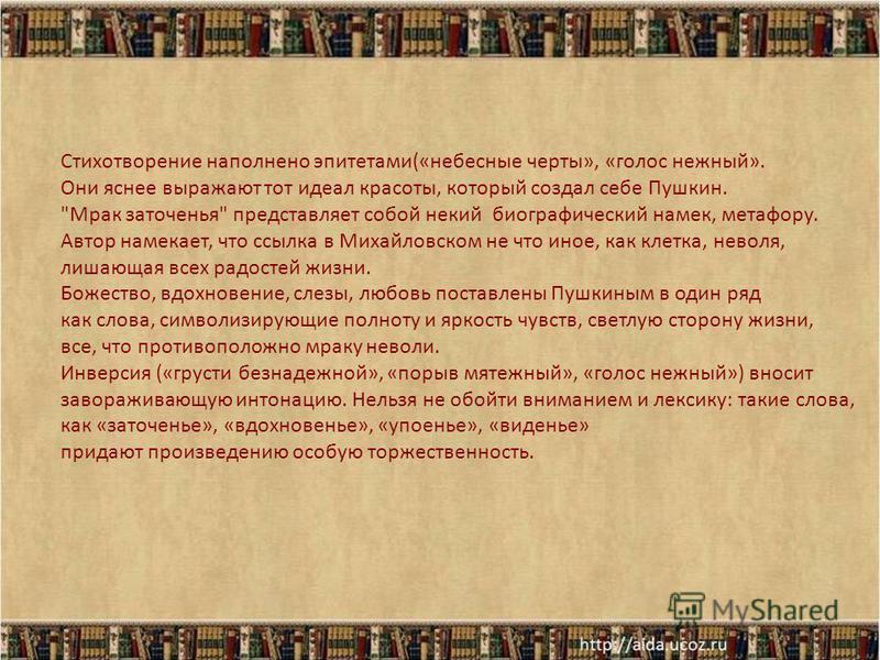 Стихотворение наполнено эпитетами(«небесные черты», «голос нежный». Они яснее выражают тот идеал красоты, который создал себе Пушкин.