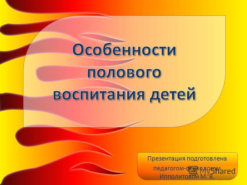 Презентация подготовлена педагогом-психологом Ипполитовой М. В.