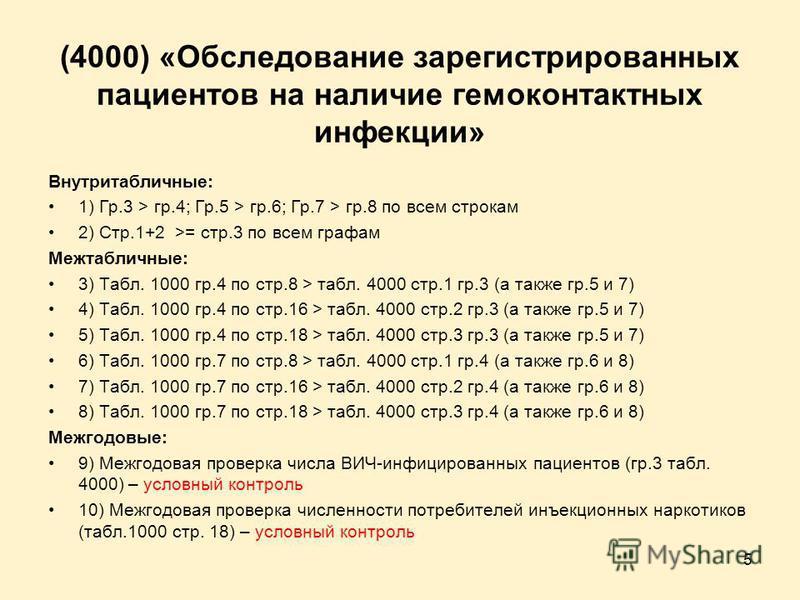 (4000) «Обследование зарегистрированных пациентов на наличие гемоконтактных инфекции» Внутритабличные: 1) Гр.3 > гр.4; Гр.5 > гр.6; Гр.7 > гр.8 по всем строкам 2) Стр.1+2 >= стр.3 по всем графам Межтабличные: 3) Табл. 1000 гр.4 по стр.8 > табл. 4000