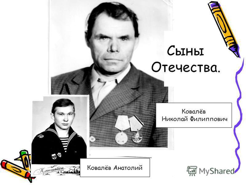 Сыны Отечества. Ковалёв Николай Филиппович Ковалёв Анатолий