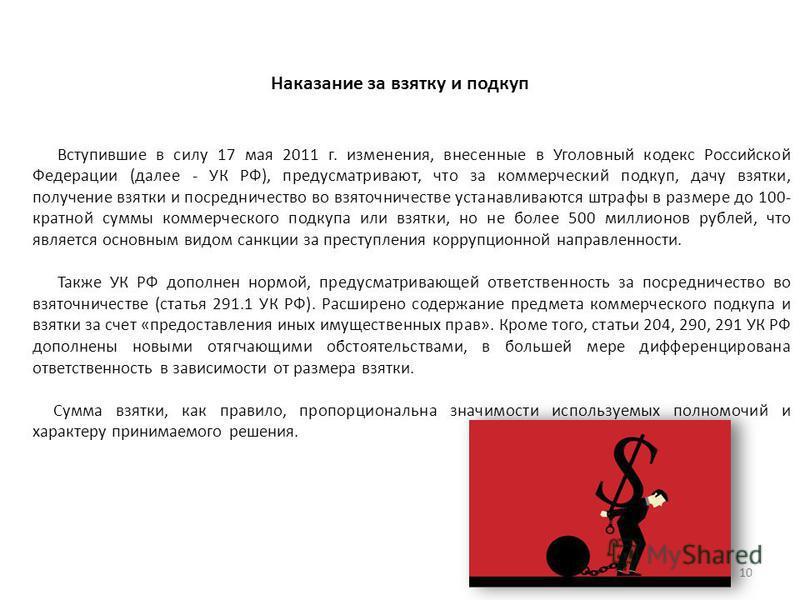 Наказание за взятку и подкуп Вступившие в силу 17 мая 2011 г. изменения, внесенные в Уголовный кодекс Российской Федерации (далее - УК РФ), предусматривают, что за коммерческий подкуп, дачу взятки, получение взятки и посредничество во взяточничестве