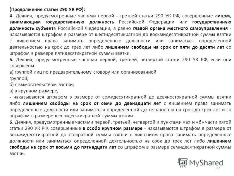(Продолжение статьи 290 УК РФ): 4. Деяния, предусмотренные частями первой - третьей статьи 290 УК РФ, совершенные лицом, занимающим государственную должность Российской Федерации или государственную должность субъекта Российской Федерации, а равно гл