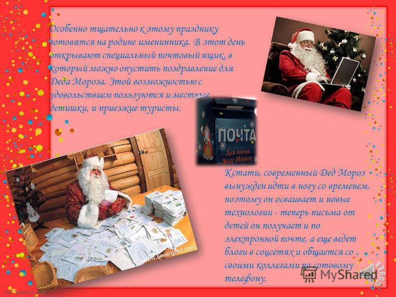 - 18 ноября в России официально празднуют день рождения Деда Мороза. Каков возраст зимнего волшебника доподлинно неизвестно, но точно, что более 2000 лет. Дату рождения Деда Мороза придумали сами дети, поскольку именно 18 ноября на его родине в Велик