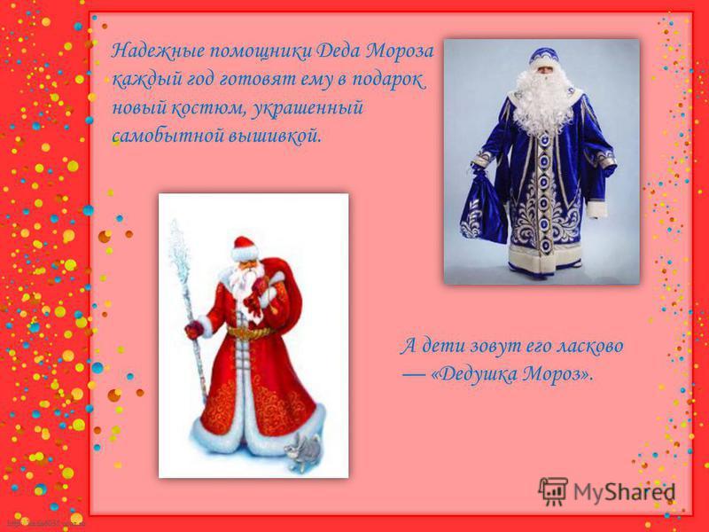 http://linda6035.ucoz.ru/ Особенно тщательно к этому празднику готовятся на родине именинника. В этот день открывают специальный почтовый ящик, в который можно опустить поздравление для Деда Мороза. Этой возможностью с удовольствием пользуются и мест