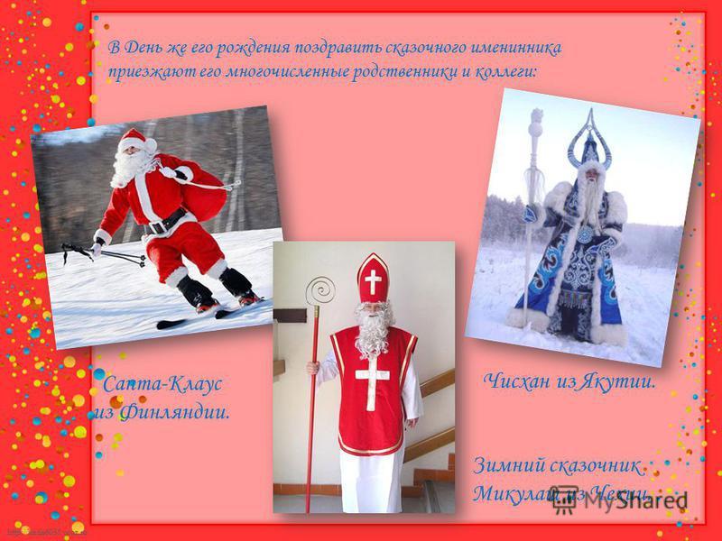 http://linda6035.ucoz.ru/ Надежные помощники Деда Мороза каждый год готовят ему в подарок новый костюм, украшенный самобытной вышивкой. А дети зовут его ласково «Дедушка Мороз».
