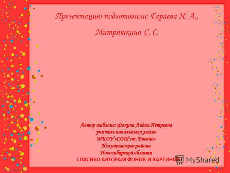 http://linda6035.ucoz.ru/ Именно со Дня рождения Деда Мороза начинается подготовка к празднованию Нового года. Новый год – это самый желанный праздник для взрослых и детей. Праздник, в который загадываются и сбываются все самые сокровенные мечты!праз