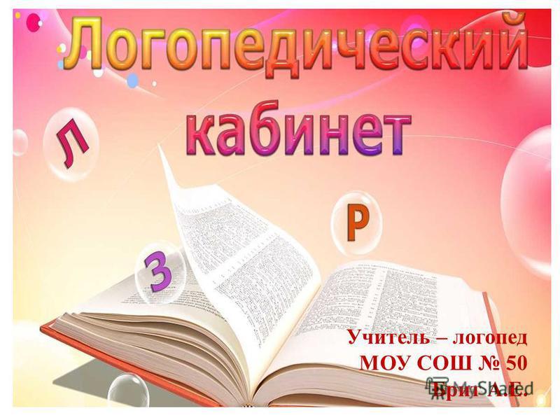 Учитель – логопед МОУ СОШ 50 Брит А.Е.