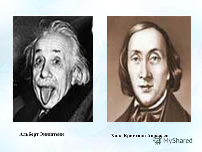 Альберт Эйнштейн Ханс Кристиан Андерсен