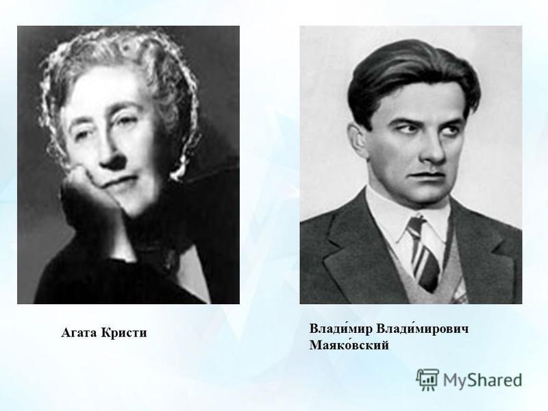 Агата Кристи Влади́мир Влади́мирович Маяко́вский