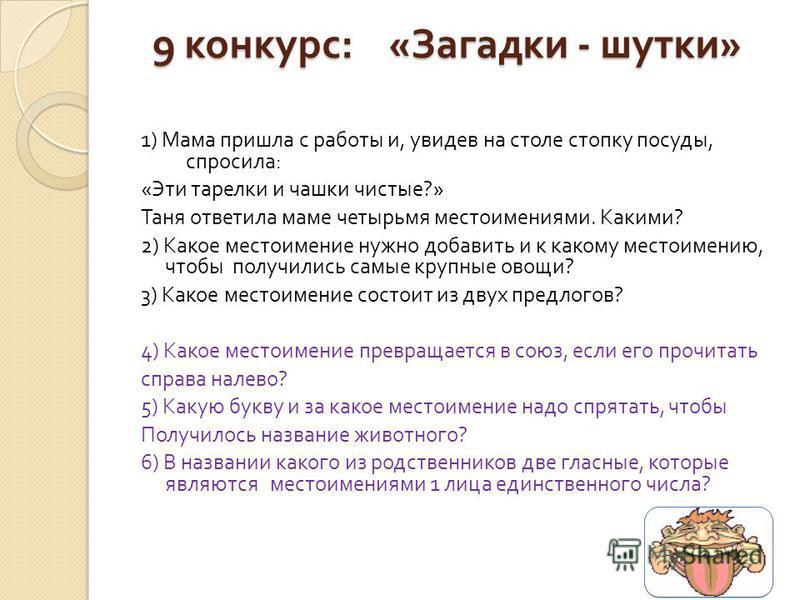 8 конкурс : « Закончи пословицу »