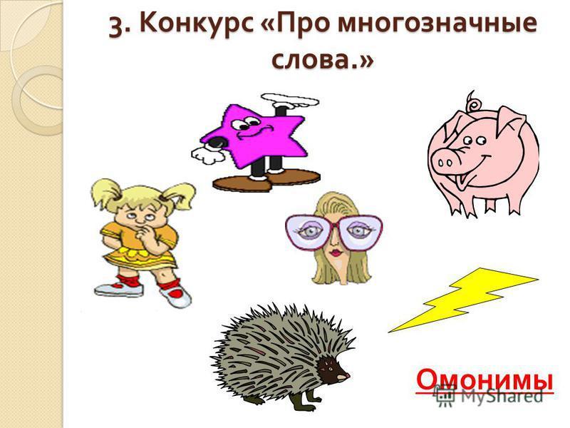 2. Конкурс « Четырнадцать ква » ( бу КВАрь ) ( Ка ВАлерия ) ( КВАс ) ( Кара ВАн ) ( под КоВА ) ( а КВАриум ) ( КоролеВА ) ( Кара ВеллА ) ( буКВА ) ( КороВА ) ( КВАдрат ) ( тыКВА ) ( Кедро ВкА ) ( КВАлификация )