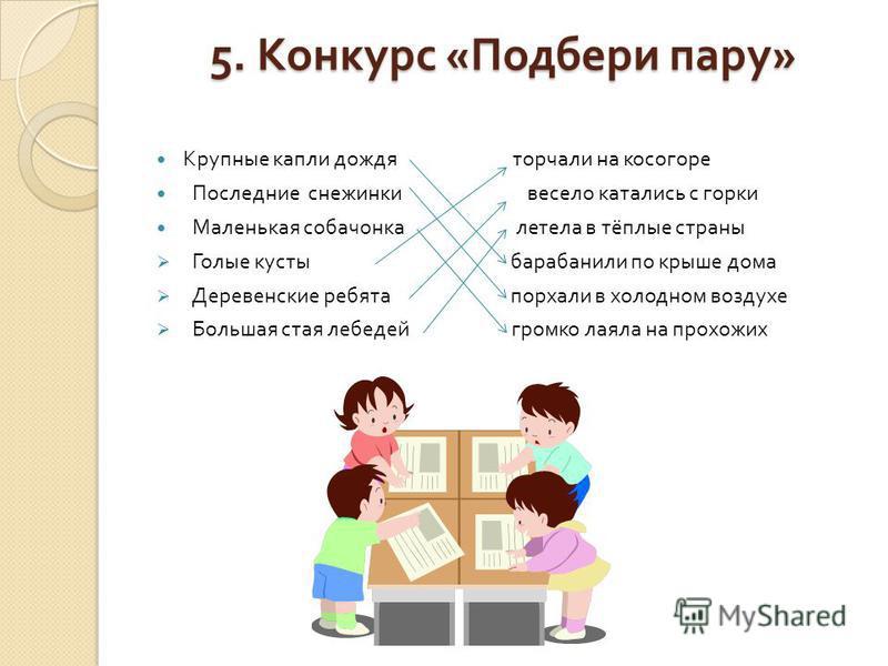4. Конкурс « Загадки - кроссворды на словарные слова »