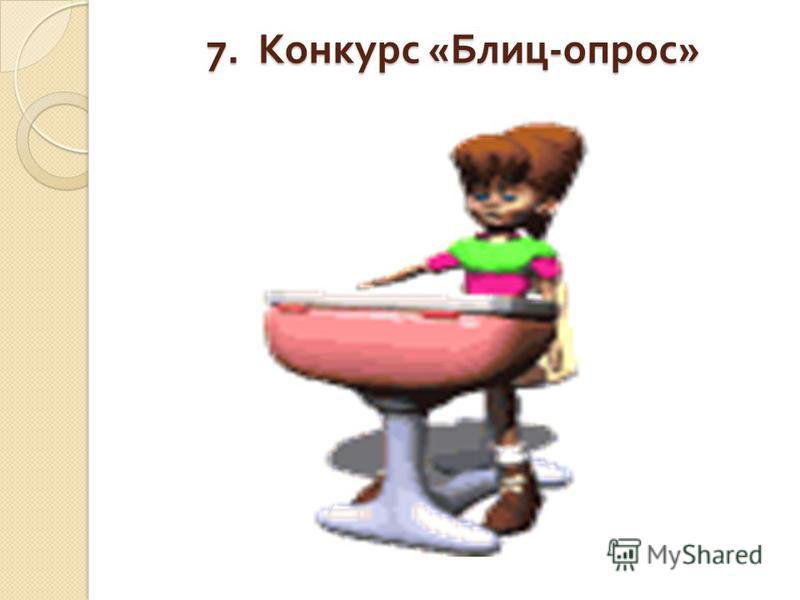 6. Конкурс « Будь внимателен мой друг »