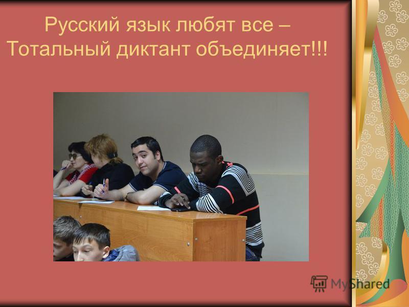 Русский язык любят все – Тотальный диктант объединяет!!!