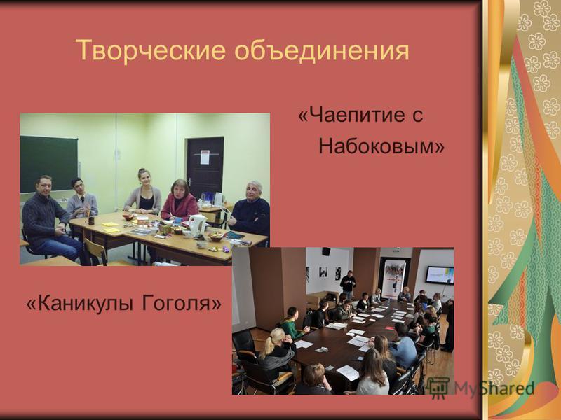 Творческие объединения «Чаепитие с Набоковим» «Каникулы Гоголя»