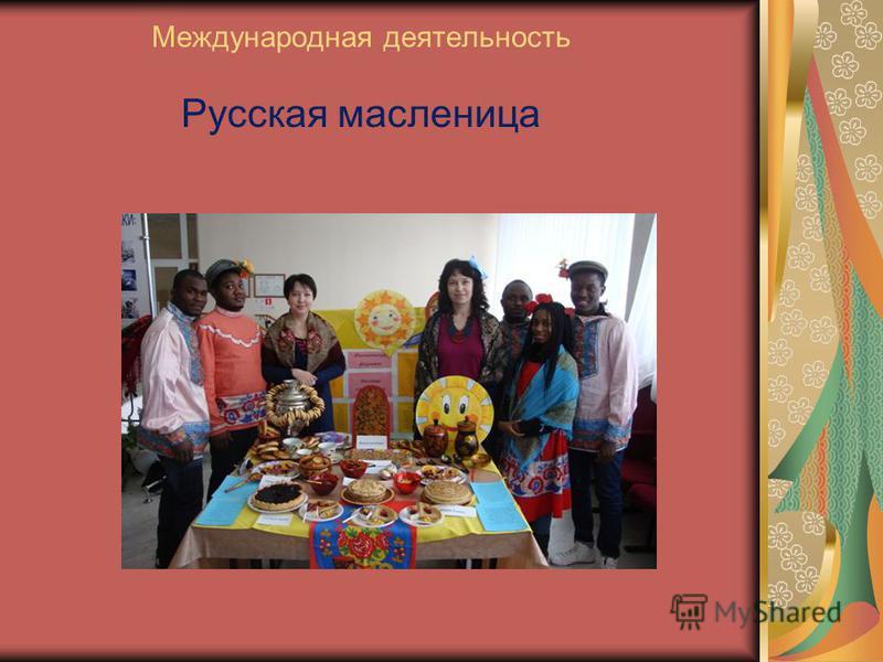 Международная деятельность Русская маслоеница