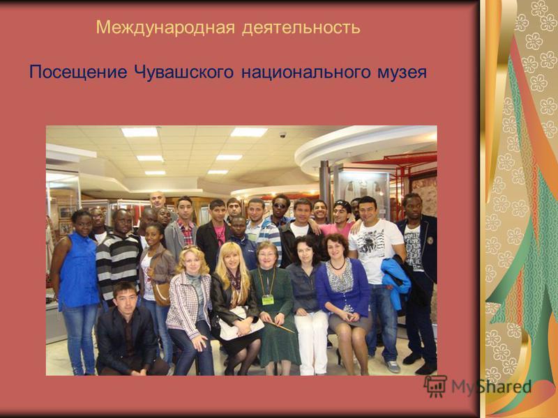 Международная деятельность Посещение Чувашского национального музея