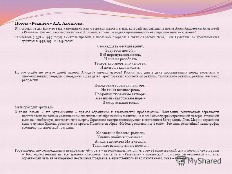 Поэма «Реквием» А.А. Ахматова. Эти строки из далёкого 19 века напоминают нам о горьком плаче матери, который мы слышим в поэме Анны Андреевны Ахматовой «Реквием». Вот оно, бессмертие истинной поэзии, вот она, завидная протяжённость её существования в