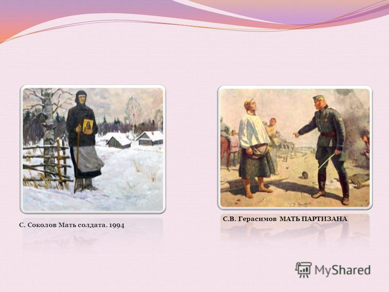 С. Соколов Мать солдата. 1994 С.В. Герасимов МАТЬ ПАРТИЗАНА