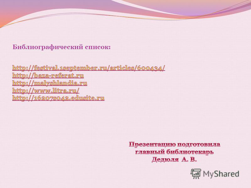 Библиографический список: