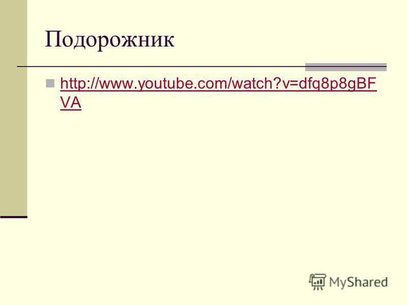 Подорожник http://www.youtube.com/watch?v=dfq8p8gBF VA http://www.youtube.com/watch?v=dfq8p8gBF VA