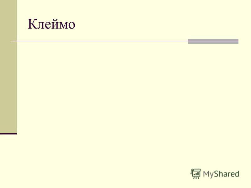 Клеймо