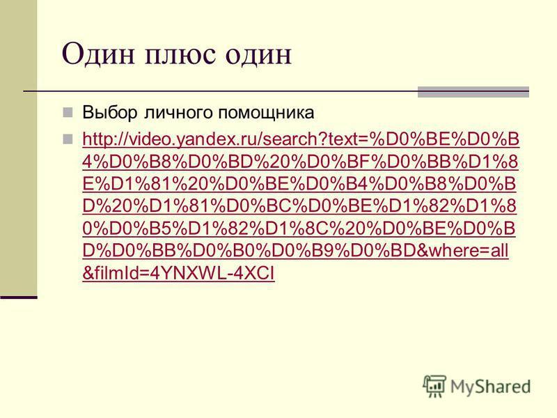 Один плюс один Выбор личного помощника http://video.yandex.ru/search?text=%D0%BE%D0%B 4%D0%B8%D0%BD%20%D0%BF%D0%BB%D1%8 E%D1%81%20%D0%BE%D0%B4%D0%B8%D0%B D%20%D1%81%D0%BC%D0%BE%D1%82%D1%8 0%D0%B5%D1%82%D1%8C%20%D0%BE%D0%B D%D0%BB%D0%B0%D0%B9%D0%BD&wh