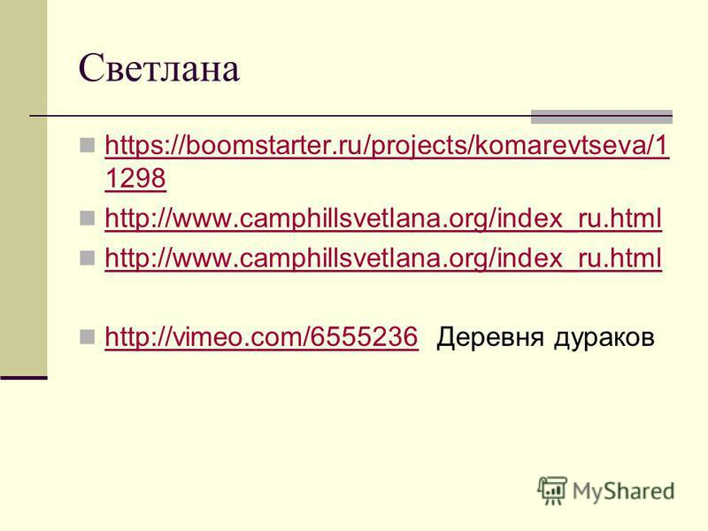 Светлана https://boomstarter.ru/projects/komarevtseva/1 1298 https://boomstarter.ru/projects/komarevtseva/1 1298 http://www.camphillsvetlana.org/index_ru.html http://vimeo.com/6555236 Деревня дураков http://vimeo.com/6555236