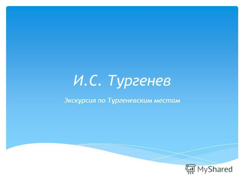 И.С. Тургенев Экскурсия по Тургеневским местам
