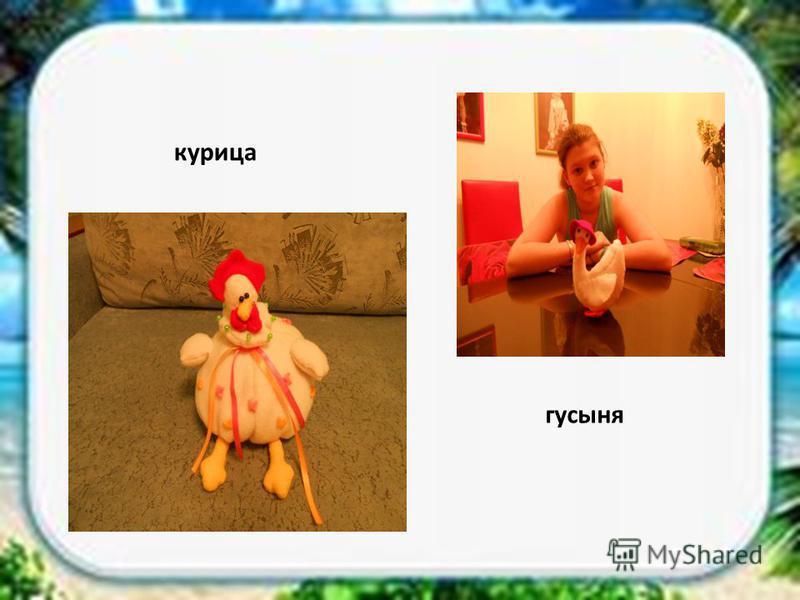 курица гусыня