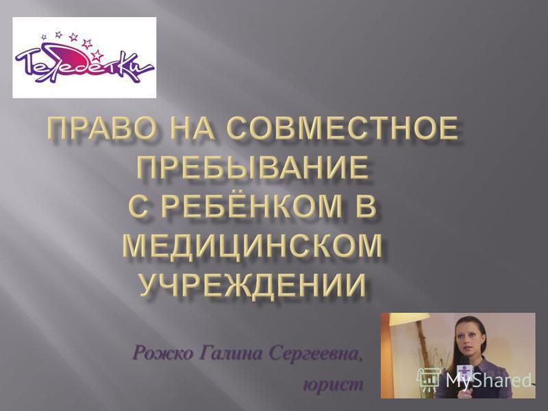 Рожко Галина Сергеевна, юрист