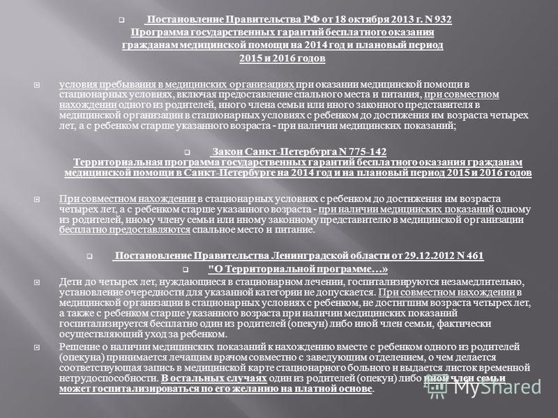 Постановление Правительства РФ от 18 октября 2013 г. N 932 Программа государственных гарантий бесплатного оказания гражданам медицинской помощи на 2014 год и плановый период 2015 и 2016 годов условия пребывания в медицинских организациях при оказании