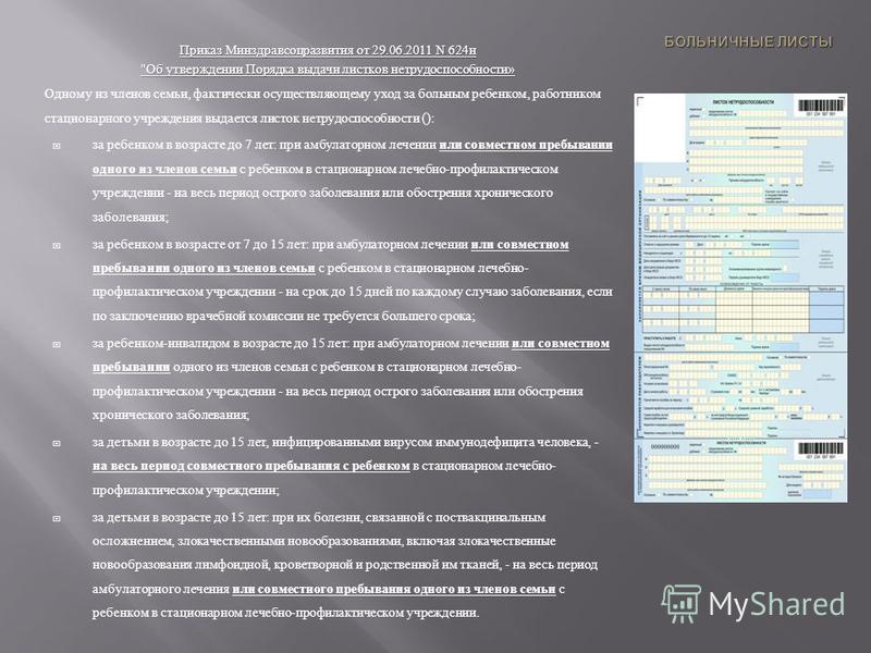 Приказ Минздравсоцразвития от 29.06.2011 N 624 н