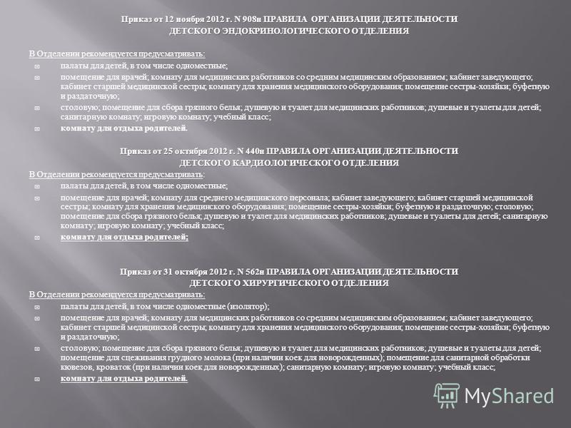 Приказ от 12 ноября 2012 г. N 908 н ПРАВИЛА ОРГАНИЗАЦИИ ДЕЯТЕЛЬНОСТИ ДЕТСКОГО ЭНДОКРИНОЛОГИЧЕСКОГО ОТДЕЛЕНИЯ В Отделении рекомендуется предусматривать : палаты для детей, в том числе одноместные ; помещение для врачей ; комнату для медицинских работн