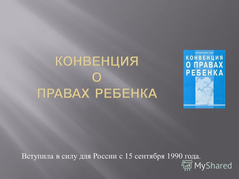 Вступила в силу для России с 15 сентября 1990 года.
