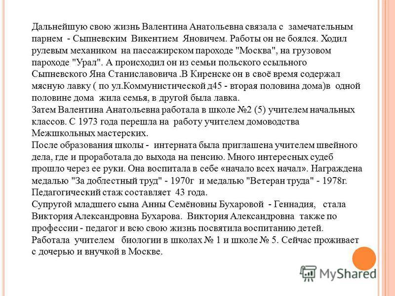 Дальнейшую свою жизнь Валентина Анатольевна связала с замечательным парнем - Сыпневским Викентием Яновичем. Работы он не боялся. Ходил рулевым механиком на пассажирском пароходе