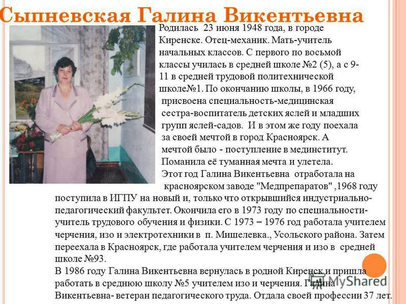 Родилась 23 июня 1948 года, в городе Киренске. Отец-механик. Мать-учитель начальных классов. С первого по восьмой классы училась в средней школе 2 (5), а с 9- 11 в средней трудовой политехнической школе 1. По окончанию школы, в 1966 году, присвоена с