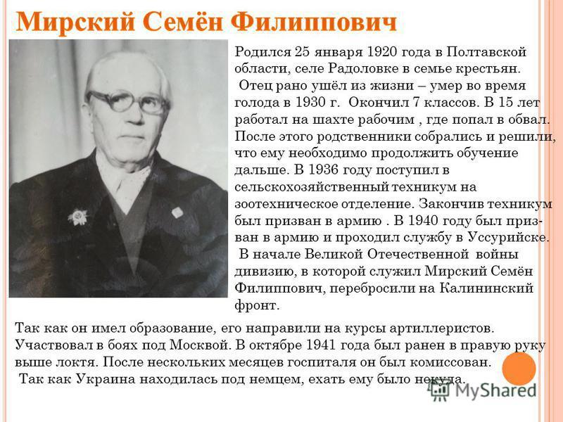 Родился 25 января 1920 года в Полтавской области, селе Радоловке в семье крестьян. Отец рано ушёл из жизни – умер во время голода в 1930 г. Окончил 7 классов. В 15 лет работал на шахте рабочим, где попал в обвал. После этого родственники собрались и