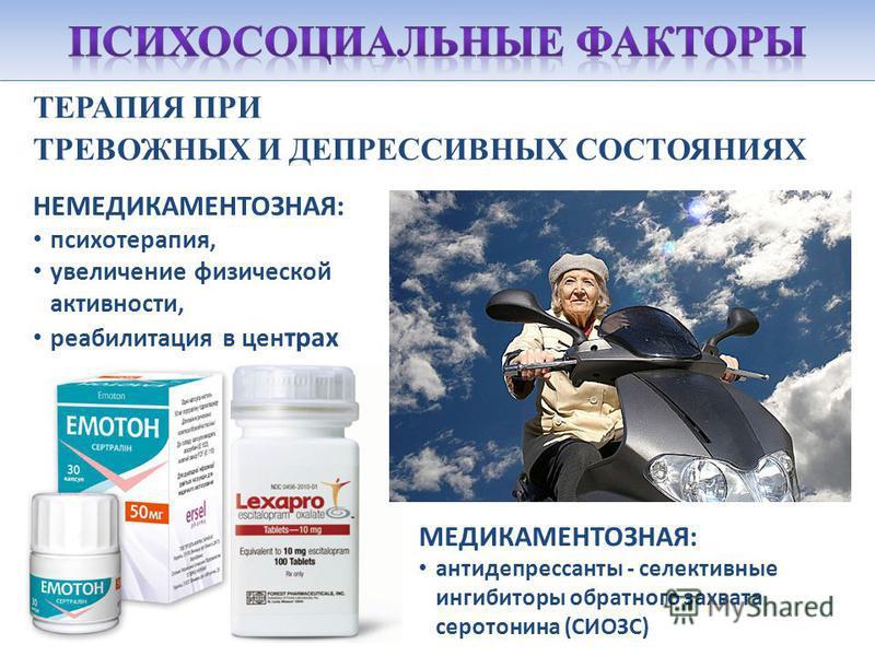 ТЕРАПИЯ ПРИ ТРЕВОЖНЫХ И ДЕПРЕССИВНЫХ СОСТОЯНИЯХ НЕМЕДИКАМЕНТОЗНАЯ: психотерапия, увеличение физической активности, реабилитация в цен трах МЕДИКАМЕНТОЗНАЯ: антидепрессанты - селективные ингибиторы обратного захвата серотонина (СИОЗС)