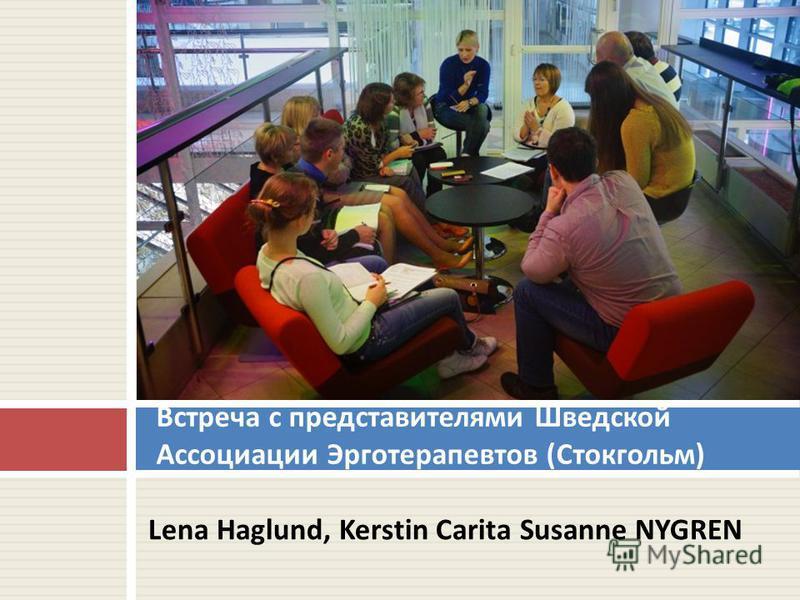 Lena Haglund, Kerstin Carita Susanne NYGREN Встреча с представителями Шведской Ассоциации Эрготерапевтов ( Стокгольм )