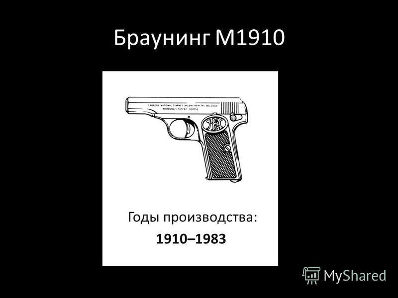 Браунинг М1910 Годы производства: 1910–1983