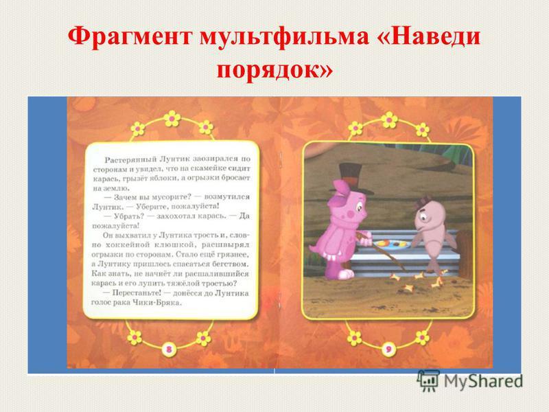 Фрагмент мультфильма «Наведи порядок»