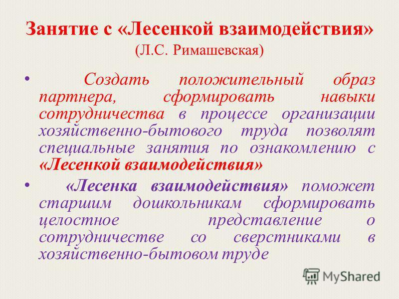 Занятие с «Лесенкой взаимодействия» (Л.С. Римашевская) Создать положительный образ партнера, сформировать навыки сотрудничества в процессе организации хозяйственно-бытового труда позволят специальные занятия по ознакомлению с «Лесенкой взаимодействия