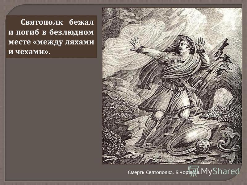 Святополк бежал и погиб в безлюдном месте « между ляхами и чехами ». Смерть Святополка. Б.Чориков.