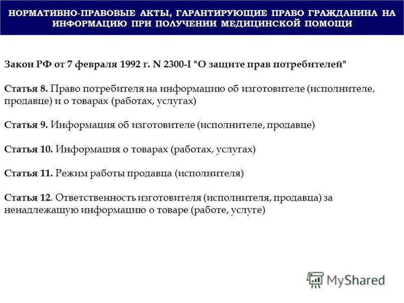 НОРМАТИВНО-ПРАВОВЫЕ АКТЫ, ГАРАНТИРУЮЩИЕ ПРАВО ГРАЖДАНИНА НА ИНФОРМАЦИЮ ПРИ ПОЛУЧЕНИИ МЕДИЦИНСКОЙ ПОМОЩИ Закон РФ от 7 февраля 1992 г. N 2300-I