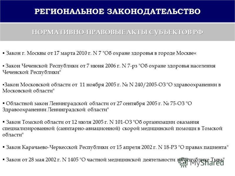 РЕГИОНАЛЬНОЕ ЗАКОНОДАТЕЛЬСТВО НОРМАТИВНО-ПРАВОВЫЕ АКТЫ СУБЪЕКТОВ РФ Закон г. Москвы от 17 марта 2010 г. N 7