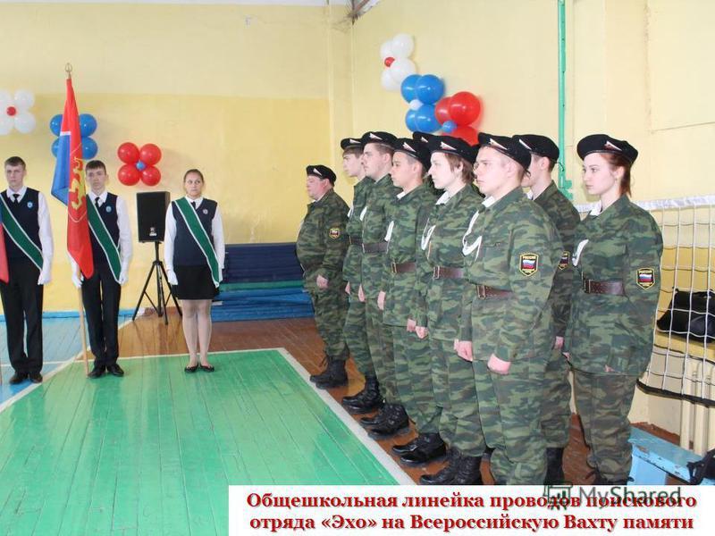Общешкольная линейка проводов поискового отряда «Эхо» на Всероссийскую Вахту памяти