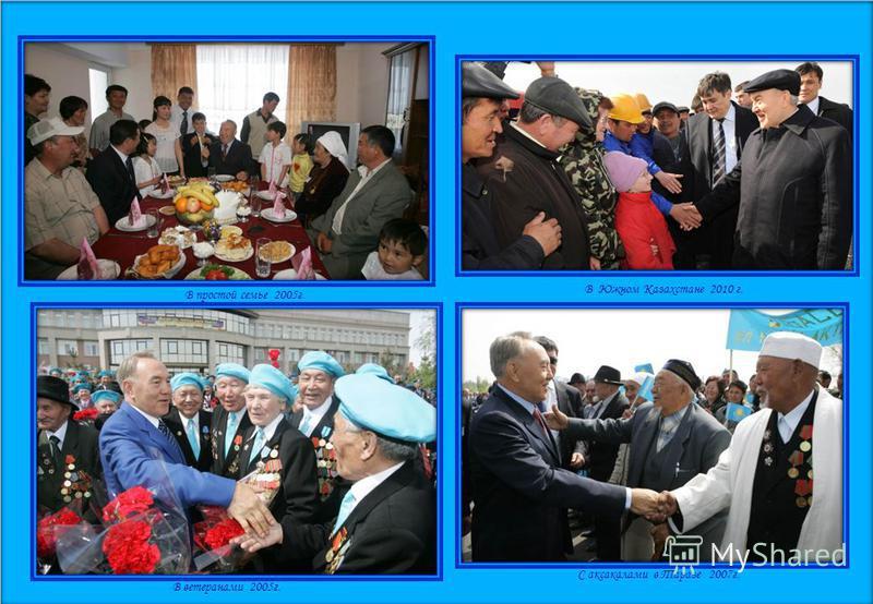 В простой семье 2005 г. В ветеранами 2005 г. С аксакалами в Таразе 2007 г. В Южном Казахстане 2010 г.